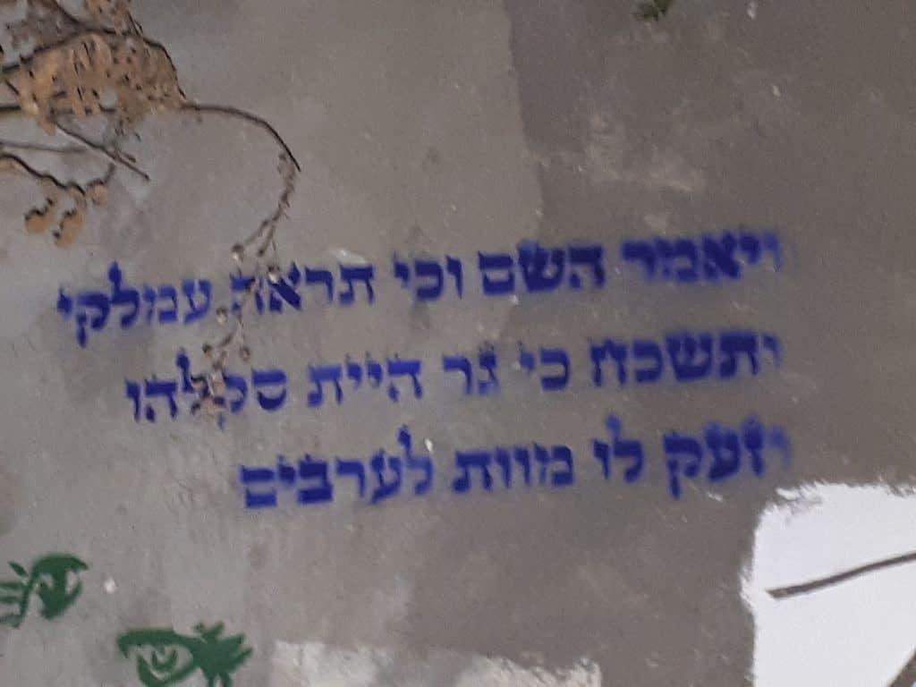 גרפיטי בירושלים