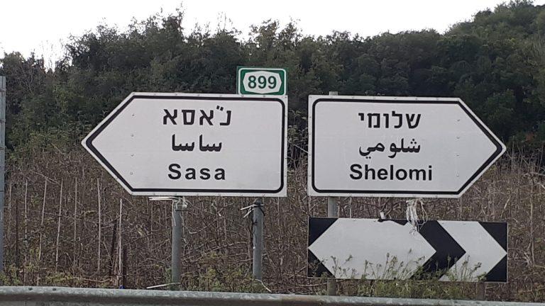 שלט בכביש בדרך לסאסא