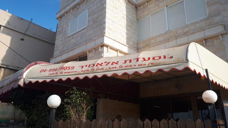 מסעדת אל אמיר בתרשיחא