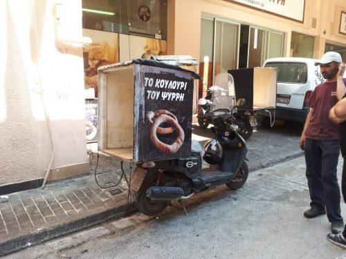 מאפייה באתונה