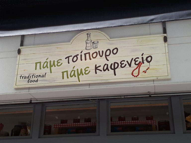 טברנה באתונה