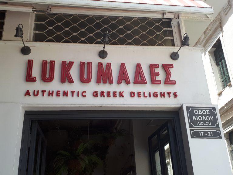 סופגניות יווניות