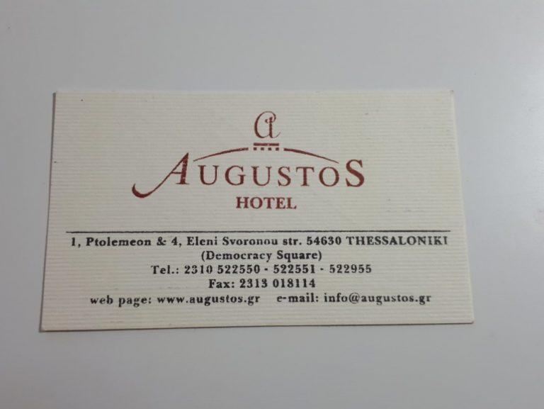 מלון בסלוניקי