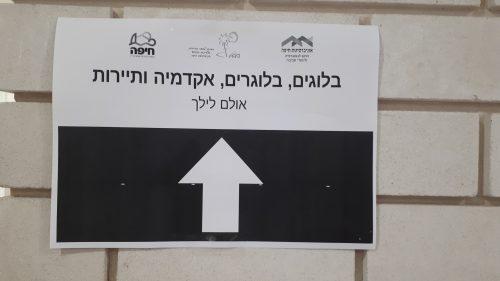 כנס תיירות, בלוגרים ואקדמיה בחיפה