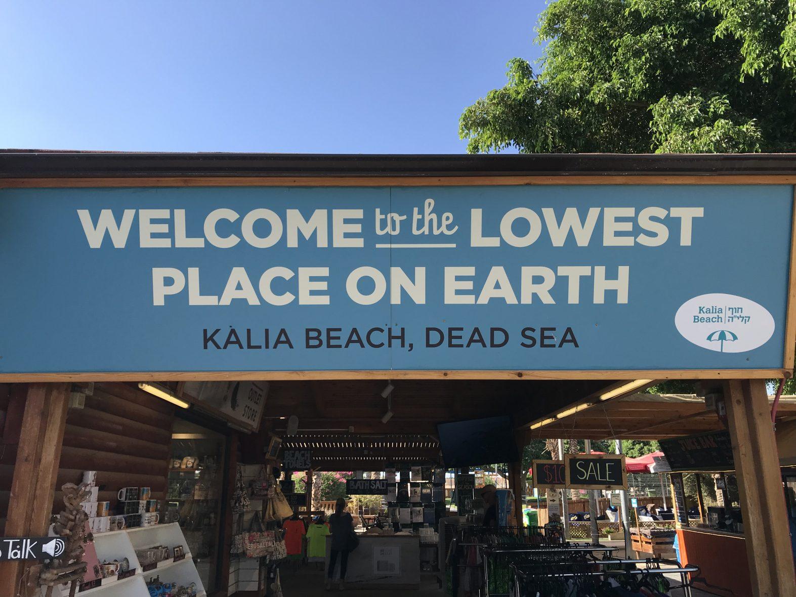 """חוף קלי""""ה ים המלח"""