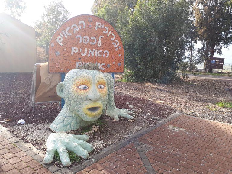 כפר האומנים באניעם