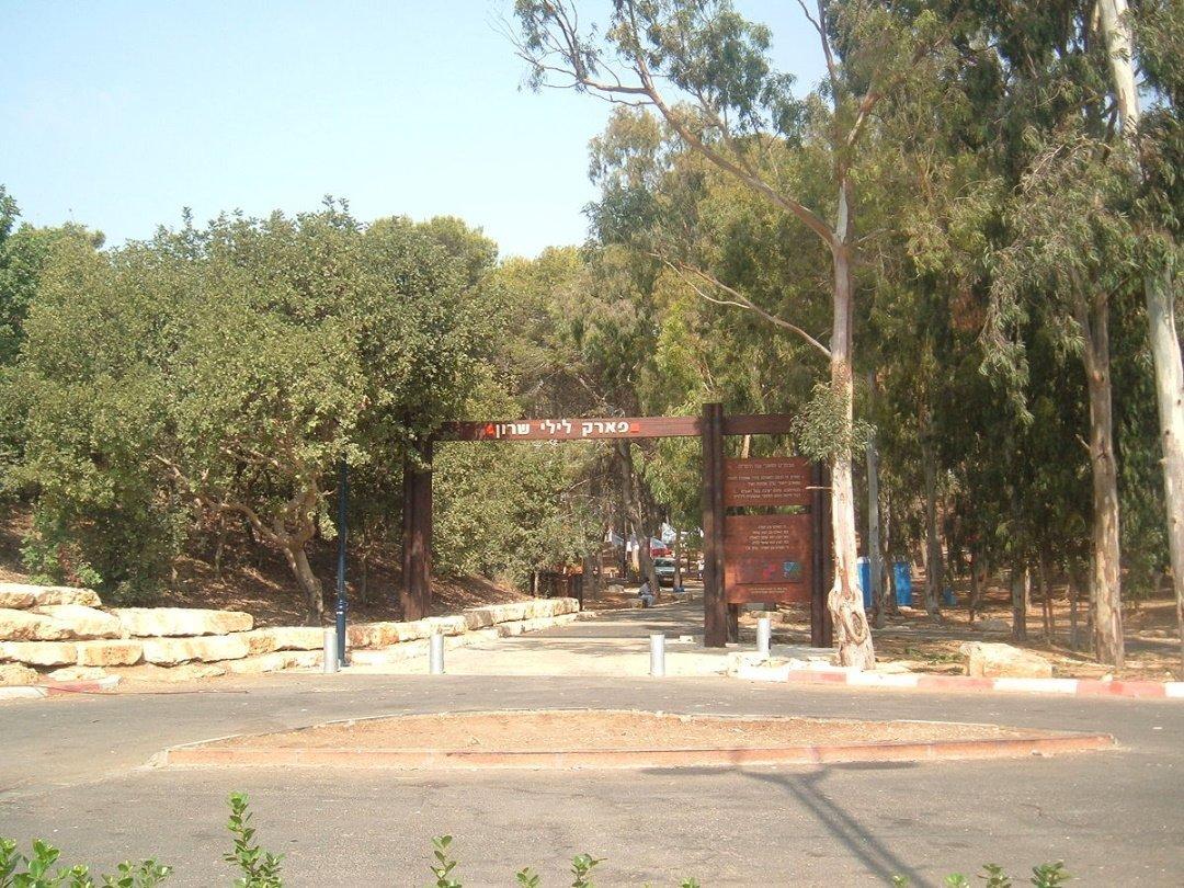 טיול בעכו - פארק לילי שרון