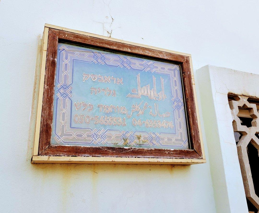 אראבסק גלריה בכפר קרע