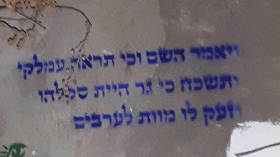 ירושלים של גרפיטי